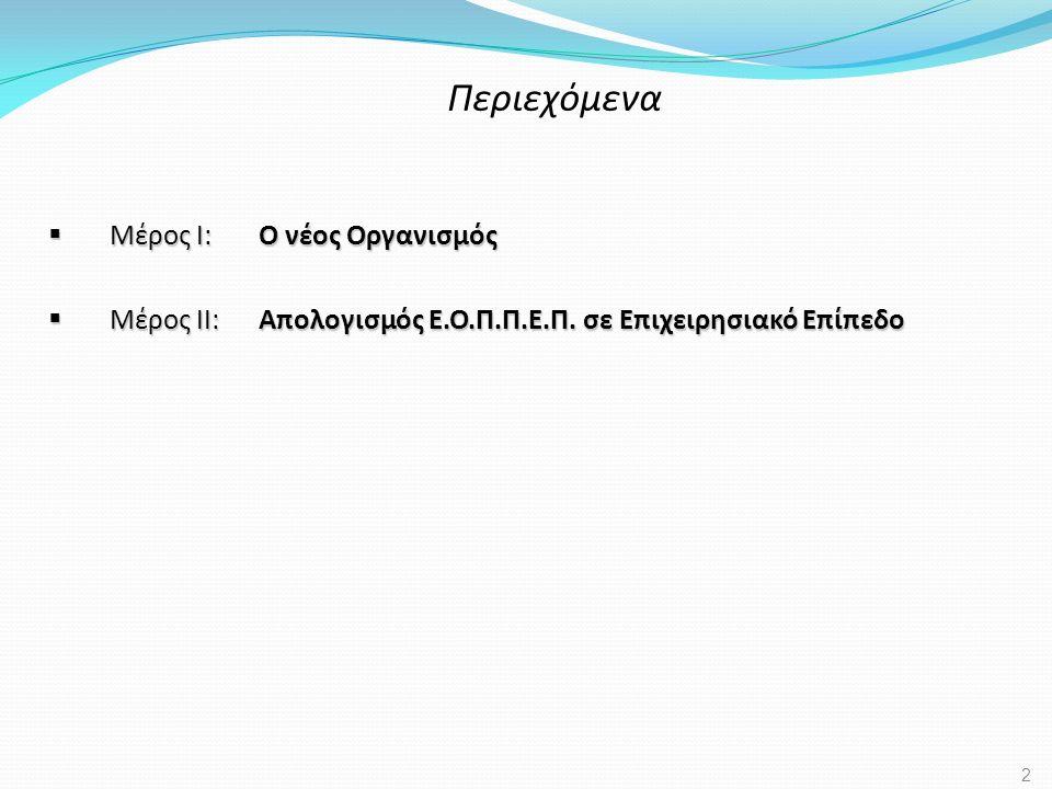 Εξετάσεις Πιστοποίησης Επαγγελματικής Κατάρτισης αποφοίτων Δημοσίων και Ιδιωτικών Ι.Ε.Κ.