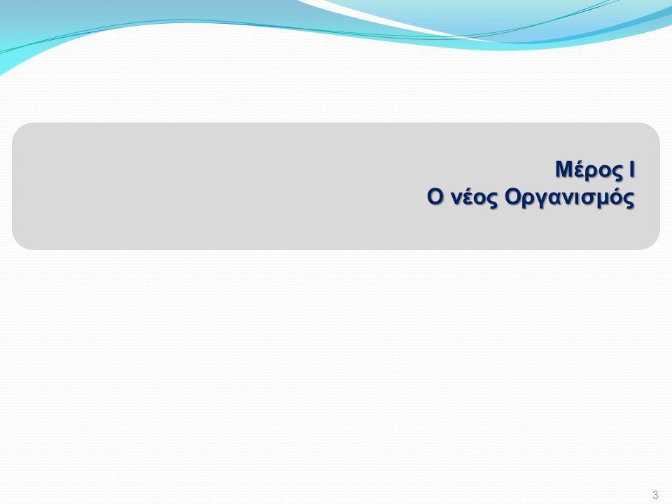Άξονας VΙΙΙ «Υποστήριξη Οργανισμού»  Δημιουργία κατάλληλης οργανωτικής δομής που ικανοποιεί τις λειτουργικές απαιτήσεις του ΕΟΠΠΕΠ, η οποία θα προάγει τη δημιουργία γνώσης στους τομείς πιστοποίησης εισροών, εκροών και της συμβουλευτικής & επαγγελματικού προσανατολισμού και θα διασφαλίζει την ομαλή μετάβαση από την υφιστάμενη κατάσταση στο περιβάλλον του νέου φορέα.