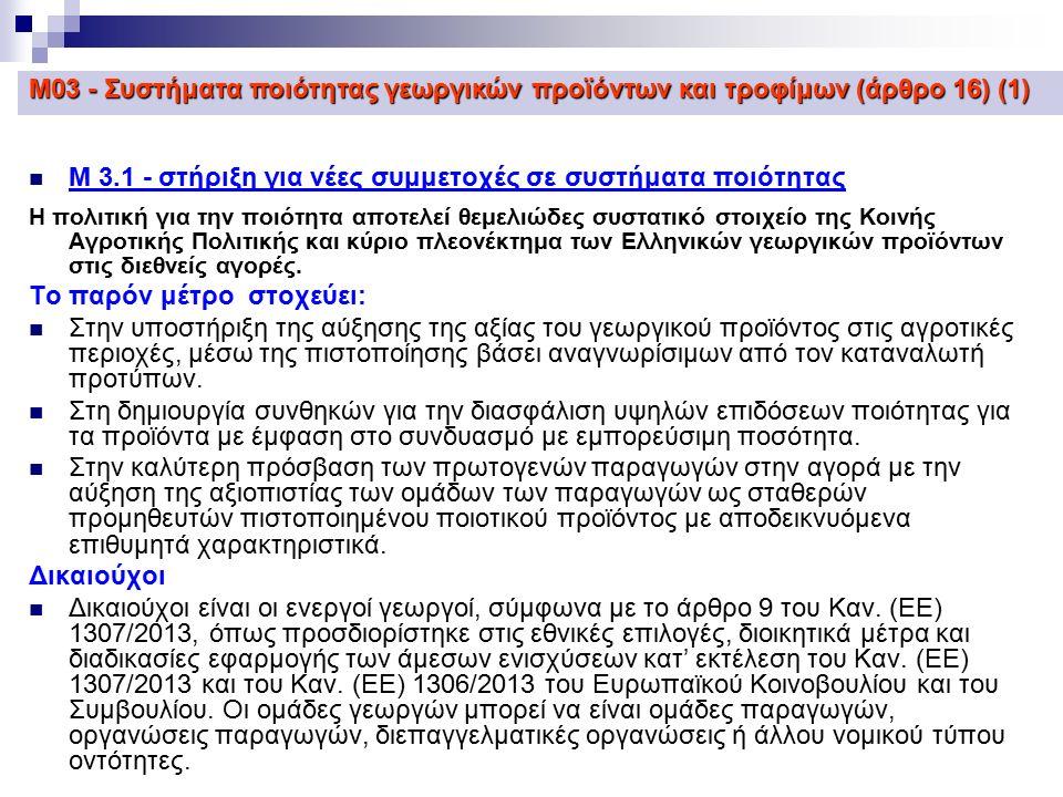 M 3.1 - στήριξη για νέες συμμετοχές σε συστήματα ποιότητας Η πολιτική για την ποιότητα αποτελεί θεμελιώδες συστατικό στοιχείο της Κοινής Αγροτικής Πολιτικής και κύριο πλεονέκτημα των Ελληνικών γεωργικών προϊόντων στις διεθνείς αγορές.