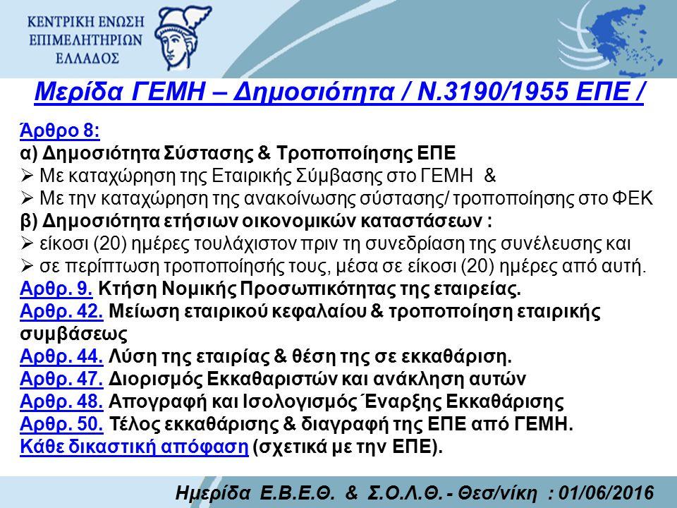 Μερίδα ΓΕΜΗ – Δημοσιότητα / Ν.3190/1955 ΕΠΕ / Ημερίδα Ε.Β.Ε.Θ. & Σ.Ο.Λ.Θ. - Θεσ/νίκη : 01/06/2016 Άρθρο 8: α) Δημοσιότητα Σύστασης & Τροποποίησης ΕΠΕ