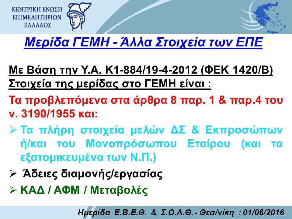 Μερίδα ΓΕΜΗ - Άλλα Στοιχεία των EΠE Με Βάση την Υ.Α. Κ1-884/19-4-2012 (ΦΕΚ 1420/Β) Στοιχεία της μερίδας στο ΓΕΜΗ είναι : Τα προβλεπόμενα στα άρθρα 8 π