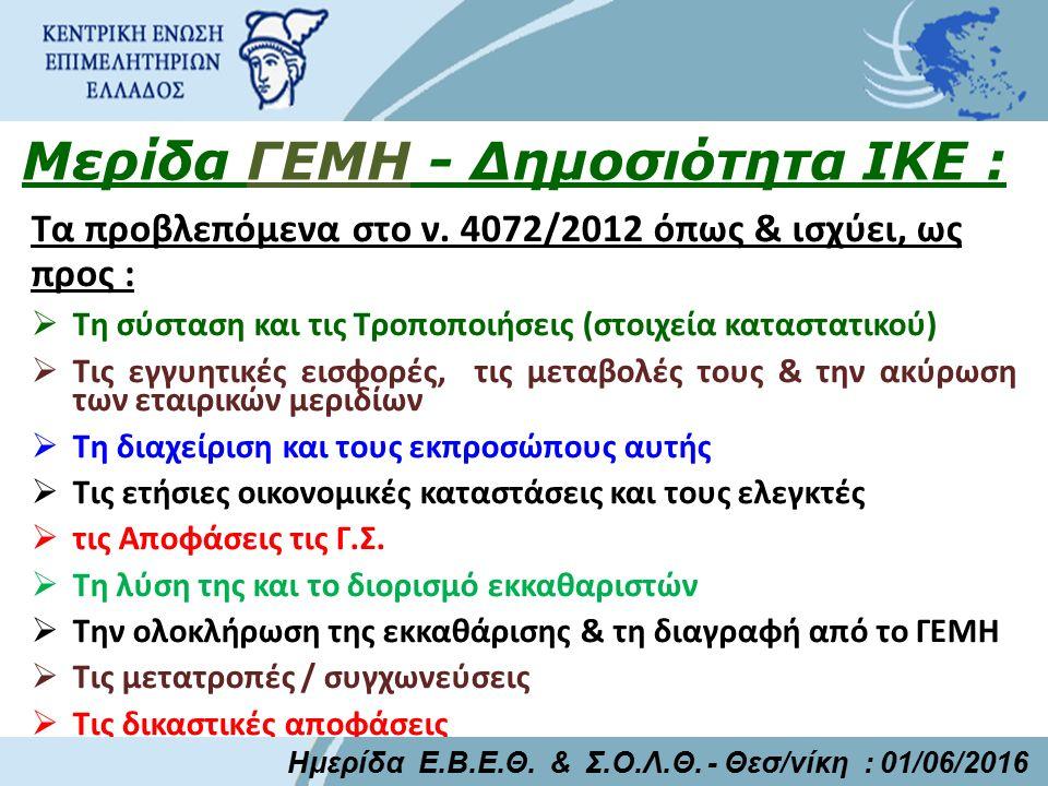 Μερίδα ΓΕΜΗ - Δημοσιότητα ΙΚΕ : Τα προβλεπόμενα στο ν. 4072/2012 όπως & ισχύει, ως προς :  Τη σύσταση και τις Τροποποιήσεις (στοιχεία καταστατικού) 