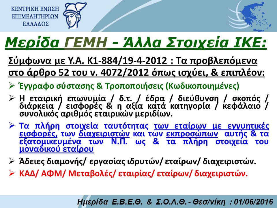Μερίδα ΓΕΜΗ - Άλλα Στοιχεία ΙΚΕ: Σύμφωνα με Υ.Α. Κ1-884/19-4-2012 : Τα προβλεπόμενα στο άρθρο 52 του ν. 4072/2012 όπως ισχύει, & επιπλέον:  Έγγραφο σ