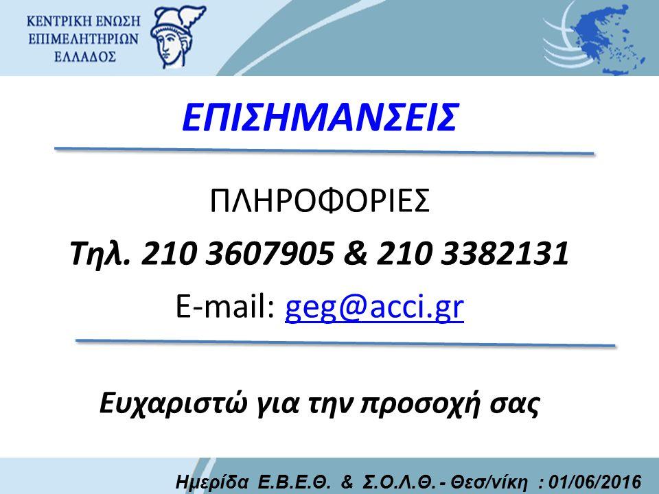 ΕΠΙΣΗΜΑΝΣΕΙΣ ΠΛΗΡΟΦΟΡΙΕΣ Τηλ. 210 3607905 & 210 3382131 E-mail: geg@acci.grgeg@acci.gr Ευχαριστώ για την προσοχή σας Ημερίδα Ε.Β.Ε.Θ. & Σ.Ο.Λ.Θ. - Θεσ