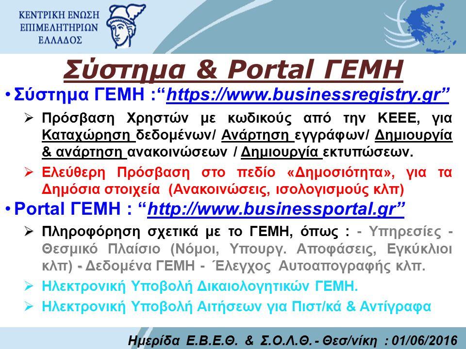 Σύστημα & Portal ΓEMH Σύστημα ΓΕΜΗ : https://www.businessregistry.gr https://www.businessregistry.gr  Πρόσβαση Χρηστών με κωδικούς από την ΚΕΕΕ, για Καταχώρηση δεδομένων/ Ανάρτηση εγγράφων/ Δημιουργία & ανάρτηση ανακοινώσεων / Δημιουργία εκτυπώσεων.