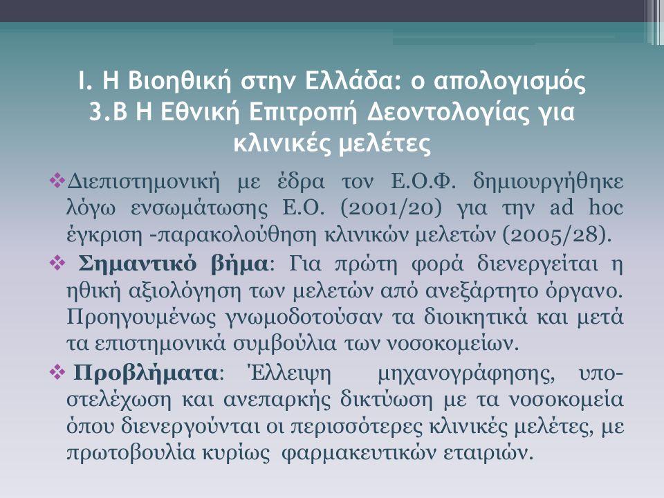 Ι. Η Βιοηθική στην Ελλάδα: ο απολογισμός 3.Β Η Εθνική Επιτροπή Δεοντολογίας για κλινικές μελέτες  Διεπιστημονική με έδρα τον Ε.Ο.Φ. δημιουργήθηκε λόγ