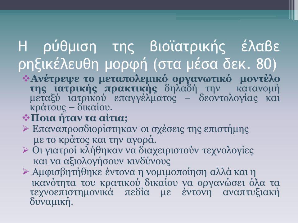 Η ρύθμιση της βιοϊατρικής έλαβε ρηξικέλευθη μορφή (στα μέσα δεκ. 80)  Ανέτρεψε το μεταπολεμικό οργανωτικό μοντέλο της ιατρικής πρακτικής δηλαδή την κ