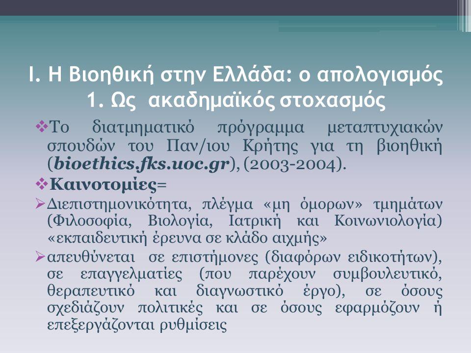 Ι. Η Βιοηθική στην Ελλάδα: ο απολογισμός 1. Ως ακαδημαϊκός στοχασμός  Το διατμηματικό πρόγραμμα μεταπτυχιακών σπουδών του Παν/ιου Κρήτης για τη βιοηθ