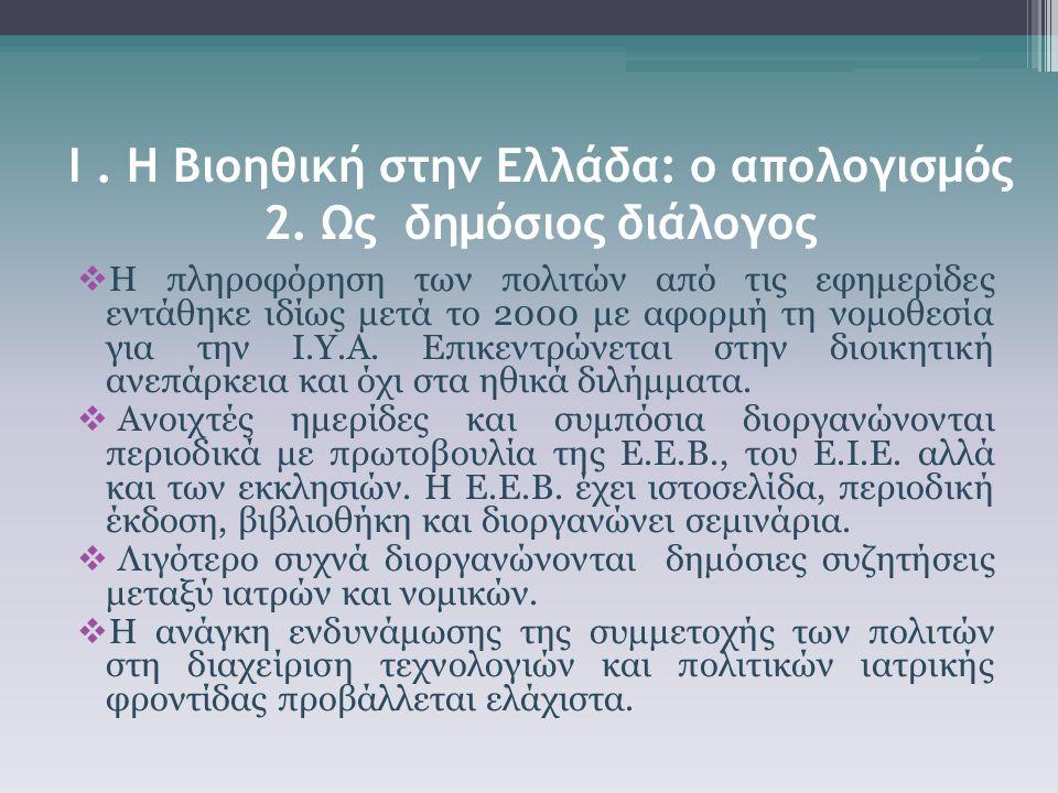 Ι. Η Βιοηθική στην Ελλάδα: ο απολογισμός 2. Ως δημόσιος διάλογος  Η πληροφόρηση των πολιτών από τις εφημερίδες εντάθηκε ιδίως μετά το 2000 με αφορμή
