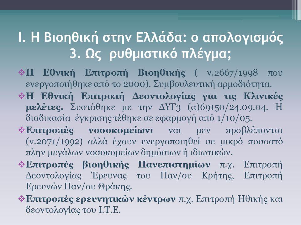 Ι. Η Βιοηθική στην Ελλάδα: ο απολογισμός 3. Ως ρυθμιστικό πλέγμα;  Η Εθνική Επιτροπή Βιοηθικής ( ν.2667/1998 που ενεργοποιήθηκε από το 2000). Συμβουλ