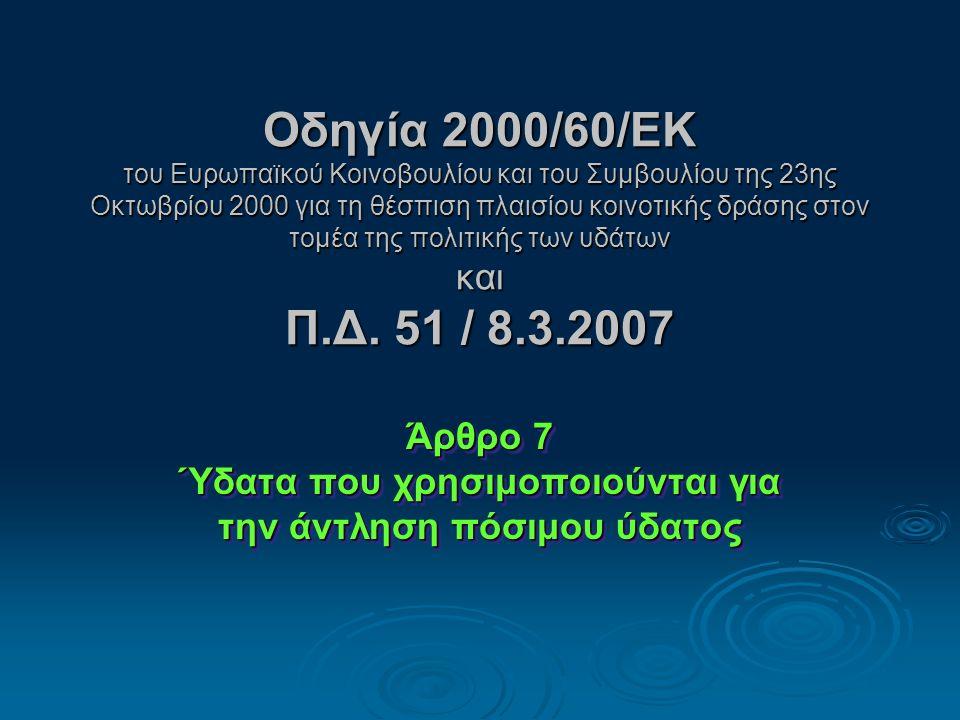 Οδηγία 2000/60/ΕΚ του Ευρωπαϊκού Κοινοβουλίου και του Συμβουλίου της 23ης Οκτωβρίου 2000 για τη θέσπιση πλαισίου κοινοτικής δράσης στον τομέα της πολιτικής των υδάτων και Π.Δ.