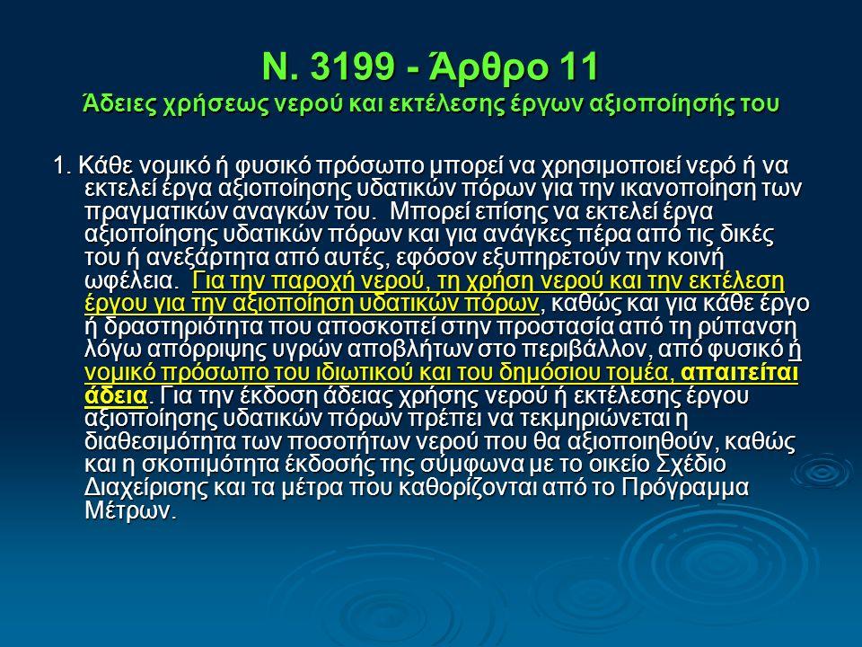 Ν. 3199 - Άρθρο 11 Άδειες χρήσεως νερού και εκτέλεσης έργων αξιοποίησής του 1.