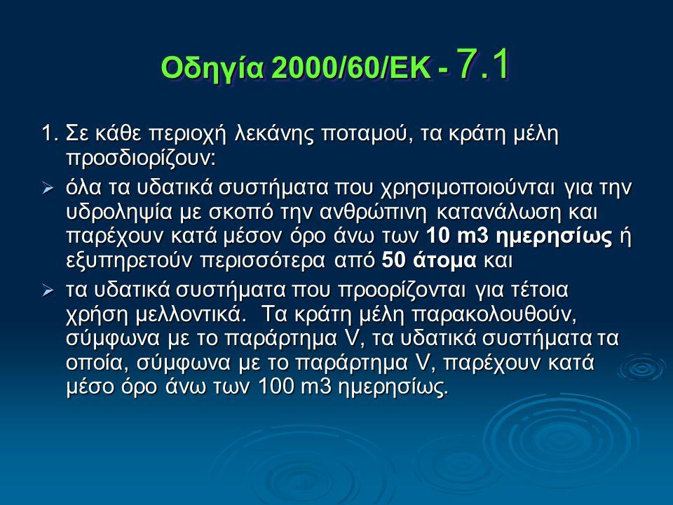 Οδηγία 2000/60/ΕΚ - 7.1 1.
