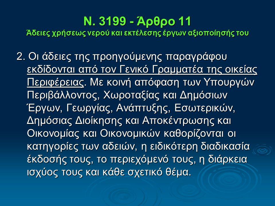Ν. 3199 - Άρθρο 11 Άδειες χρήσεως νερού και εκτέλεσης έργων αξιοποίησής του 2.