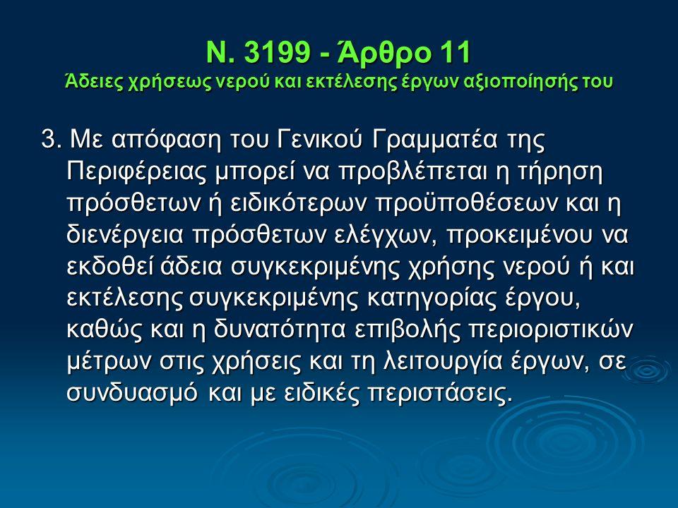 Ν. 3199 - Άρθρο 11 Άδειες χρήσεως νερού και εκτέλεσης έργων αξιοποίησής του 3.