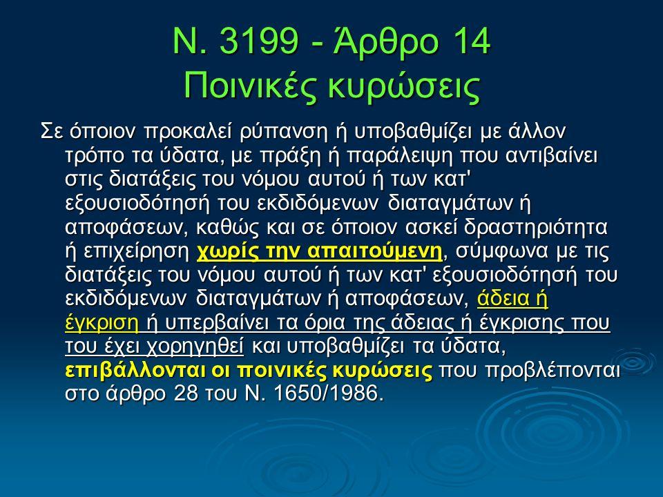 Ν. 3199 - Άρθρο 14 Ποινικές κυρώσεις Σε όποιον προκαλεί ρύπανση ή υποβαθμίζει με άλλον τρόπο τα ύδατα, με πράξη ή παράλειψη που αντιβαίνει στις διατάξ