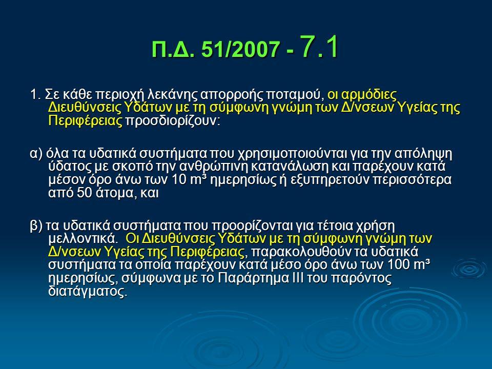 Π.Δ. 51/2007 - 7.1 1.