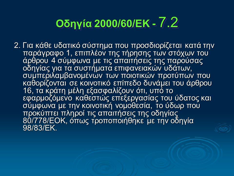 Π.Δ.51/2007 - 7.2 2.