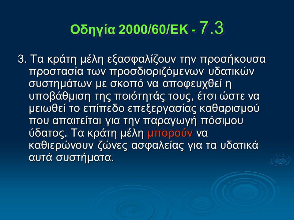 Π.Δ.51/2007 - 7.3 3.