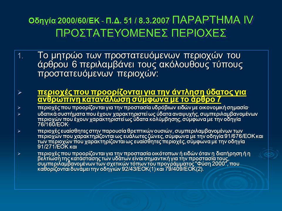 Οδηγία 2000/60/ΕΚ - Π.Δ. 51 / 8.3.2007 ΠΑΡΑΡΤΗΜΑ IV ΠΡΟΣΤΑΤΕΥΟΜΕΝΕΣ ΠΕΡΙΟΧΕΣ 1.