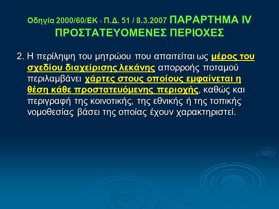 Οδηγία 2000/60/ΕΚ - Π.Δ. 51 / 8.3.2007 ΠΑΡΑΡΤΗΜΑ IV ΠΡΟΣΤΑΤΕΥΟΜΕΝΕΣ ΠΕΡΙΟΧΕΣ 2.