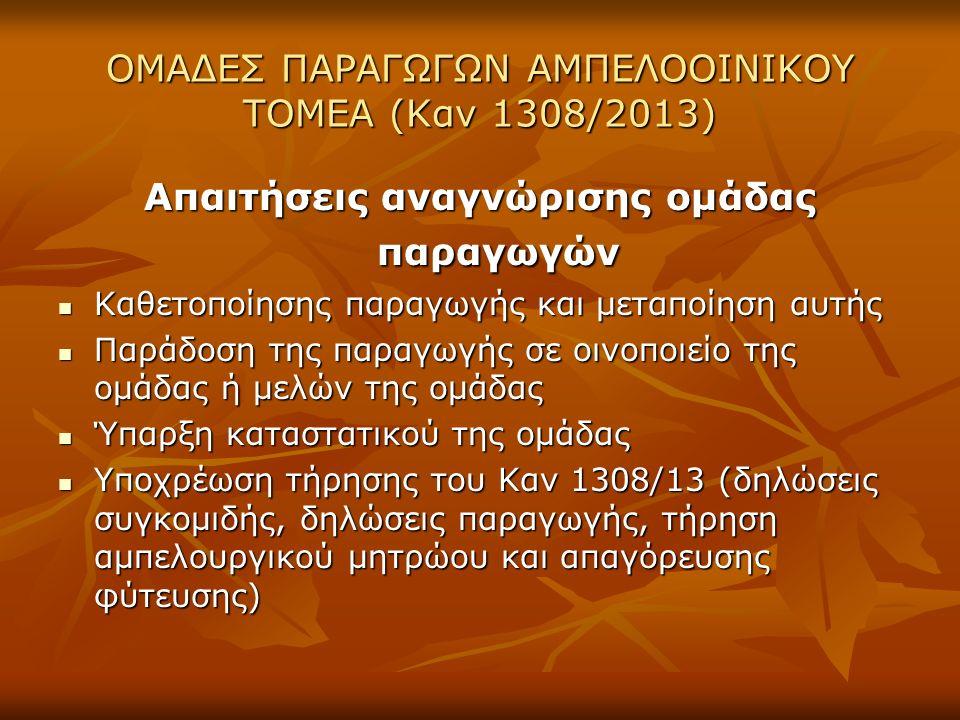 ΟΜΑΔΕΣ ΠΑΡΑΓΩΓΩΝ ΑΜΠΕΛΟΟΙΝΙΚΟΥ ΤΟΜΕΑ (Καν 1308/2013) Απαιτήσεις αναγνώρισης ομάδας παραγωγών Καθετοποίησης παραγωγής και μεταποίηση αυτής Καθετοποίηση