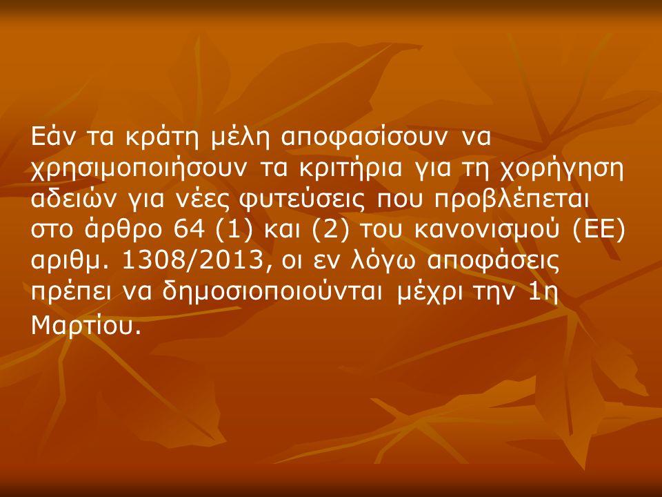 Εάν τα κράτη μέλη αποφασίσουν να χρησιμοποιήσουν τα κριτήρια για τη χορήγηση αδειών για νέες φυτεύσεις που προβλέπεται στο άρθρο 64 (1) και (2) του κα