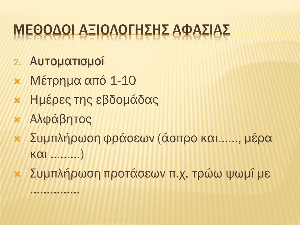 2. Αυτοματισμοί  Μέτρημα από 1-10  Ημέρες της εβδομάδας  Αλφάβητος  Συμπλήρωση φράσεων (άσπρο και……, μέρα και ………)  Συμπλήρωση προτάσεων π.χ. τρώ