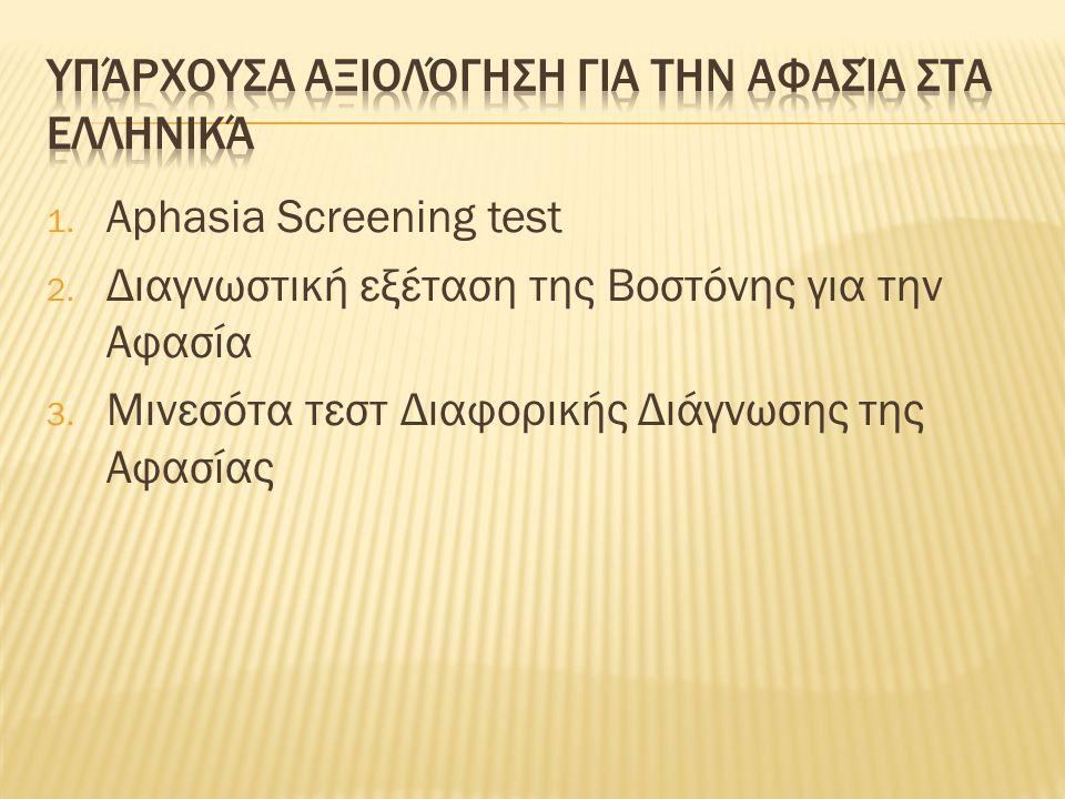 1. Aphasia Screening test 2. Διαγνωστική εξέταση της Βοστόνης για την Αφασία 3. Μινεσότα τεστ Διαφορικής Διάγνωσης της Αφασίας
