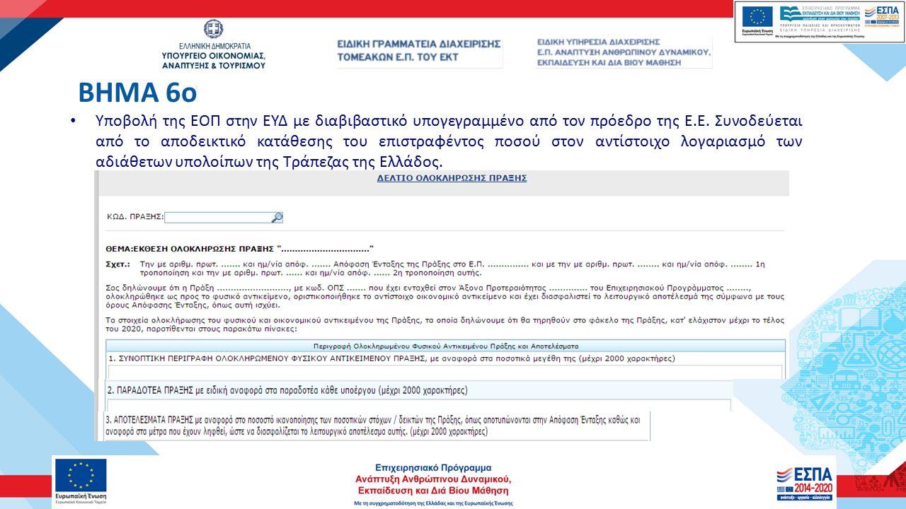 BHMA 6o Υποβολή της ΕΟΠ στην ΕΥΔ με διαβιβαστικό υπογεγραμμένο από τον πρόεδρο της Ε.Ε.