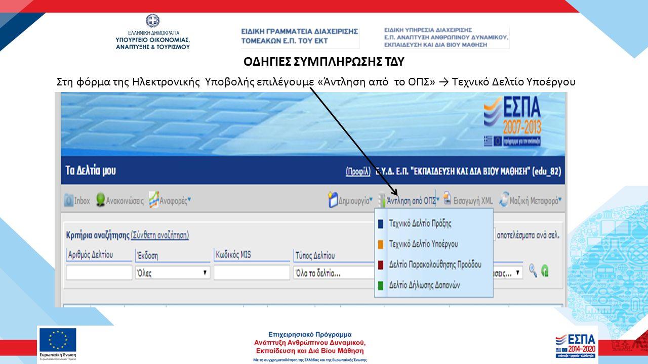 Στη φόρμα της Ηλεκτρονικής Υποβολής επιλέγουμε «Άντληση από το ΟΠΣ» → Τεχνικό Δελτίο Υποέργου