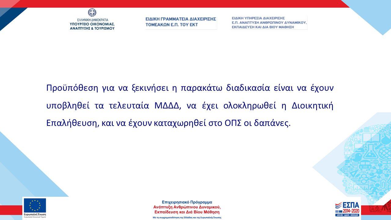 BHMA 1o Απόφαση Πιστοποίησης Ε.Ε.