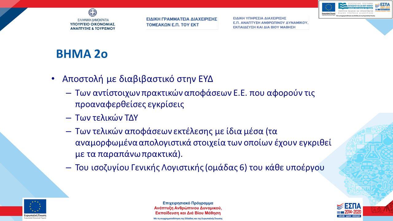 BHMA 2o Αποστολή με διαβιβαστικό στην ΕΥΔ – Των αντίστοιχων πρακτικών αποφάσεων Ε.Ε.