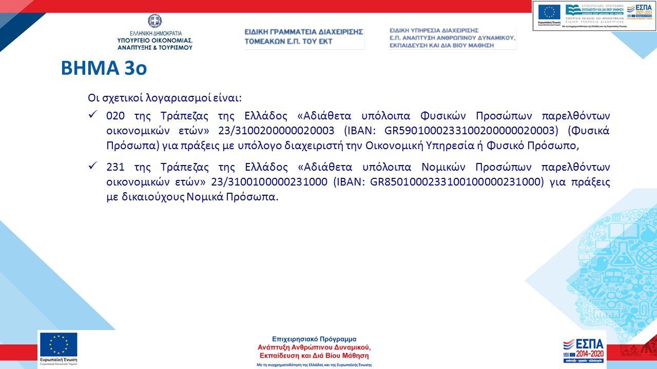 BHMA 3o Οι σχετικοί λογαριασμοί είναι: 020 της Τράπεζας της Ελλάδος «Αδιάθετα υπόλοιπα Φυσικών Προσώπων παρελθόντων οικονομικών ετών» 23/3100200000020003 (ΙΒΑΝ: GR5901000233100200000020003) (Φυσικά Πρόσωπα) για πράξεις με υπόλογο διαχειριστή την Οικονομική Υπηρεσία ή Φυσικό Πρόσωπο, 231 της Τράπεζας της Ελλάδος «Αδιάθετα υπόλοιπα Νομικών Προσώπων παρελθόντων οικονομικών ετών» 23/3100100000231000 (ΙΒΑΝ: GR8501000233100100000231000) για πράξεις με δικαιούχους Νομικά Πρόσωπα.