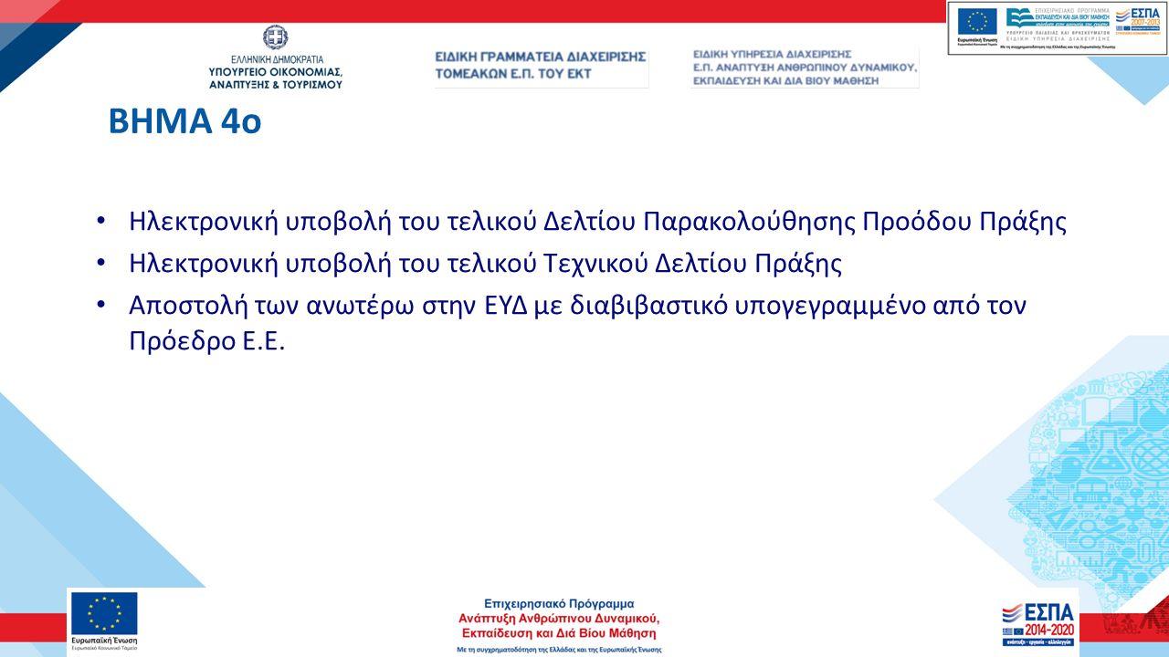 BHMA 4o Ηλεκτρονική υποβολή του τελικού Δελτίου Παρακολούθησης Προόδου Πράξης Ηλεκτρονική υποβολή του τελικού Τεχνικού Δελτίου Πράξης Αποστολή των ανωτέρω στην ΕΥΔ με διαβιβαστικό υπογεγραμμένο από τον Πρόεδρο Ε.Ε.