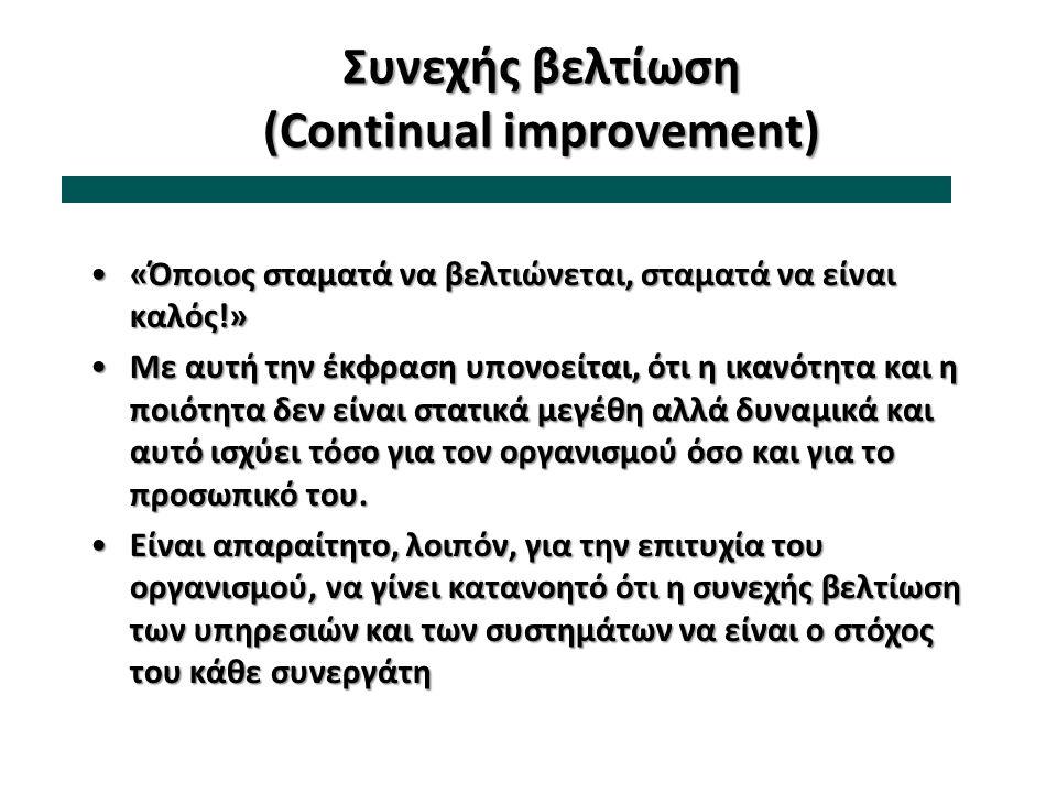 Συνεχής βελτίωση (Continual improvement) «Όποιος σταματά να βελτιώνεται, σταματά να είναι καλός!»«Όποιος σταματά να βελτιώνεται, σταματά να είναι καλό
