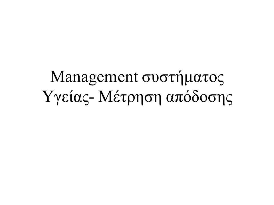 Management συστήματος Υγείας- Μέτρηση απόδοσης