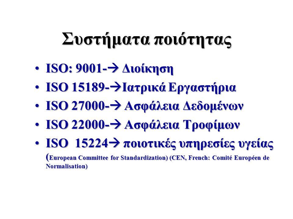 Συστήματα ποιότητας ISO: 9001-  ΔιοίκησηISO: 9001-  Διοίκηση ISO 15189-  Ιατρικά ΕργαστήριαISO 15189-  Ιατρικά Εργαστήρια ISO 27000-  Ασφάλεια Δε