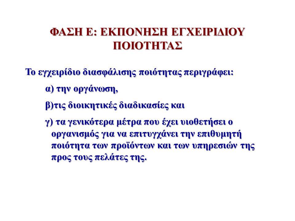 ΦΑΣΗ Ε: ΕΚΠΟΝΗΣΗ ΕΓΧΕΙΡΙΔΙΟΥ ΠΟΙΟΤΗΤΑΣ Το εγχειρίδιο διασφάλισης ποιότητας περιγράφει: α) την οργάνωση, β)τις διοικητικές διαδικασίες και γ) τα γενικό