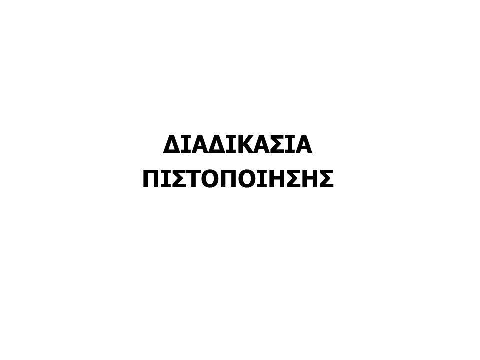 ΔΙΑΔΙΚΑΣΙΑ ΠΙΣΤΟΠΟΙΗΣΗΣ