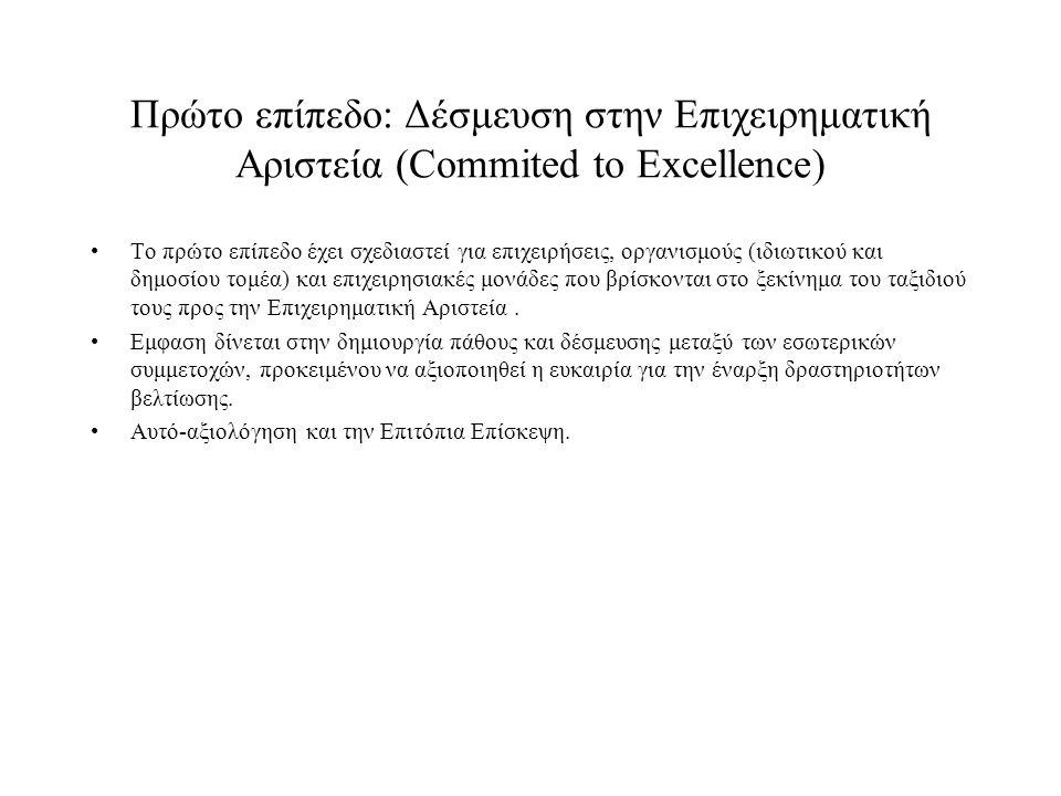 Πρώτο επίπεδο: Δέσμευση στην Επιχειρηματική Αριστεία (Commited to Excellence) Το πρώτο επίπεδο έχει σχεδιαστεί για επιχειρήσεις, οργανισμούς (ιδιωτικο