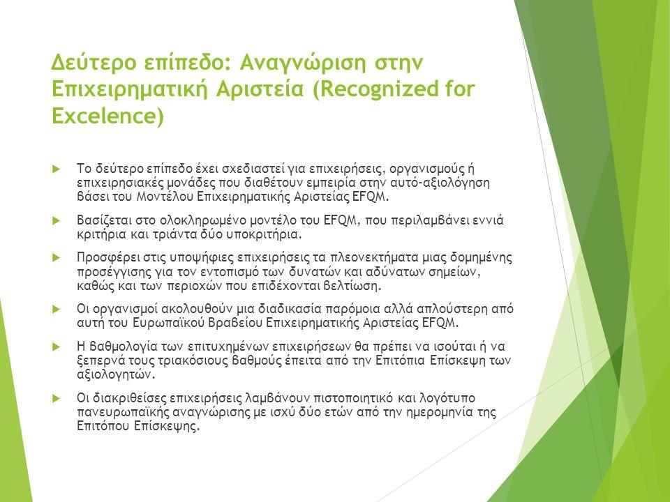 Δεύτερο επίπεδο: Αναγνώριση στην Επιχειρηματική Αριστεία (Recognized for Excelence)  Το δεύτερο επίπεδο έχει σχεδιαστεί για επιχειρήσεις, οργανισμούς
