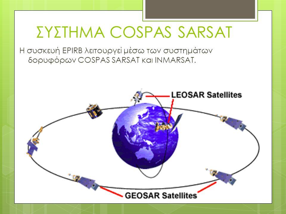 ΣΥΣΤΗΜΑ COSPAS SARSAT Η συσκευή EPIRB λειτουργεί μέσω των συστημάτων δορυφόρων COSPAS SARSAT και INMARSAT.
