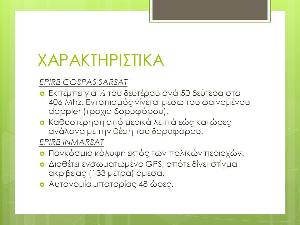 ΧΑΡΑΚΤΗΡΙΣΤΙΚΑ EPIRB COSPAS SARSAT  Εκπέμπει για ½ του δευτέρου ανά 50 δεύτερα στα 406 Mhz.