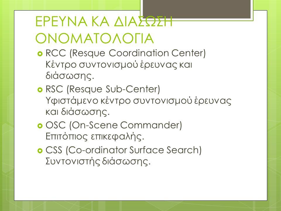 ΕΡΕΥΝΑ ΚΑ ΔΙΑΣΩΣΗ ΟΝΟΜΑΤΟΛΟΓΙΑ  RCC (Resque Coordination Center) Κέντρο συντονισμού έρευνας και διάσωσης.
