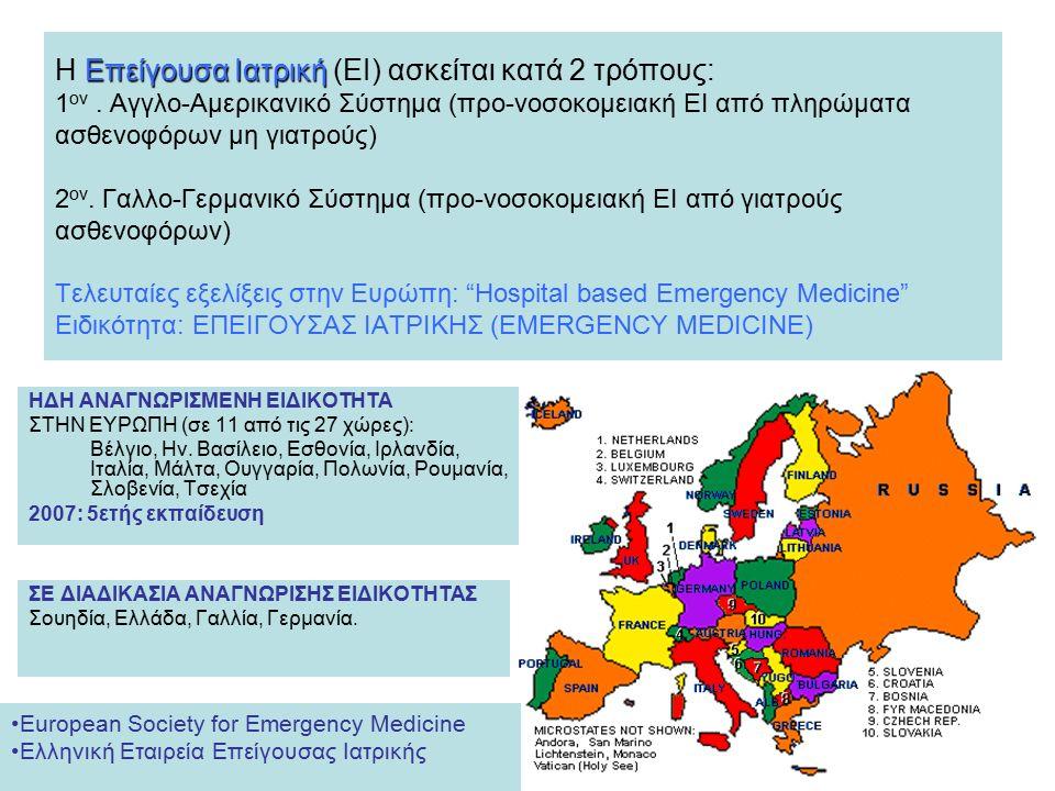 Επείγουσα Ιατρική Η Επείγουσα Ιατρική (ΕΙ) ασκείται κατά 2 τρόπους: 1 ον. Αγγλο-Αμερικανικό Σύστημα (προ-νοσοκομειακή ΕΙ από πληρώματα ασθενοφόρων μη