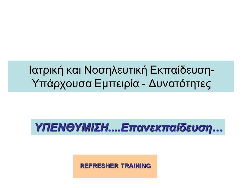 Ιατρική και Νοσηλευτική Εκπαίδευση- Υπάρχουσα Εμπειρία - Δυνατότητες ΥΠΕΝΘΥΜΙΣΗ....Επανεκπαίδευση… REFRESHER TRAINING