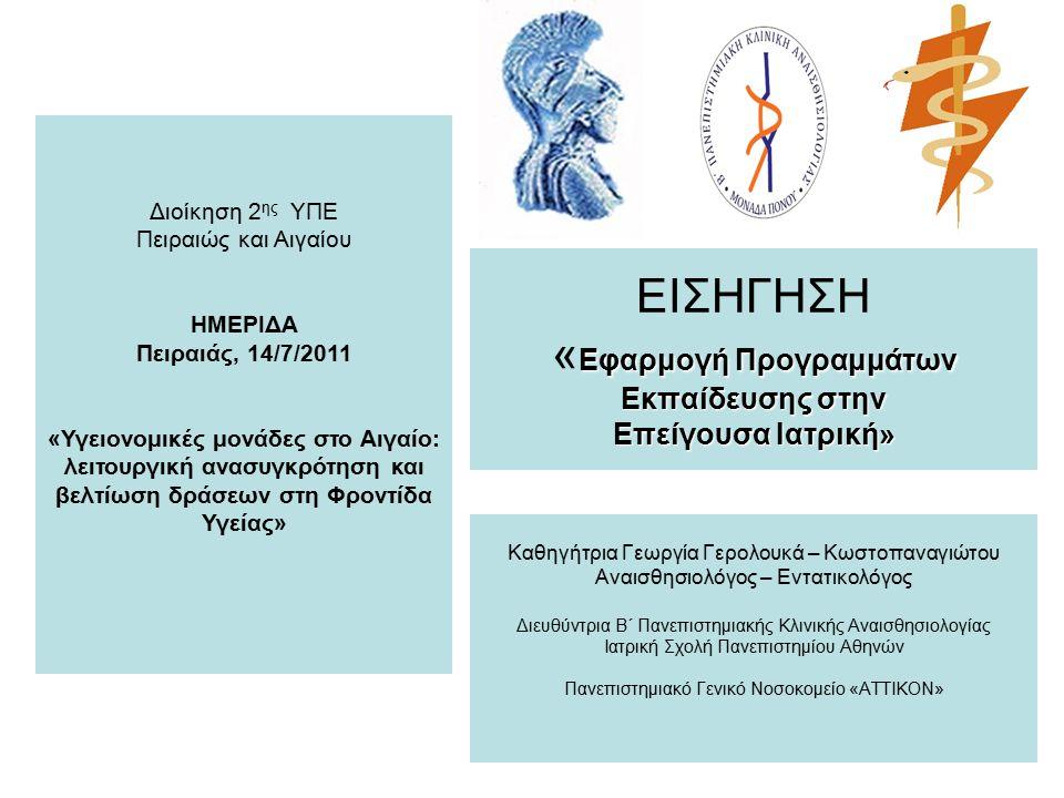 Εφαρμογή Προγραμμάτων Εκπαίδευσης στην Επείγουσα Ιατρική» ΕΙΣΗΓΗΣΗ « Εφαρμογή Προγραμμάτων Εκπαίδευσης στην Επείγουσα Ιατρική» Καθηγήτρια Γεωργία Γερο