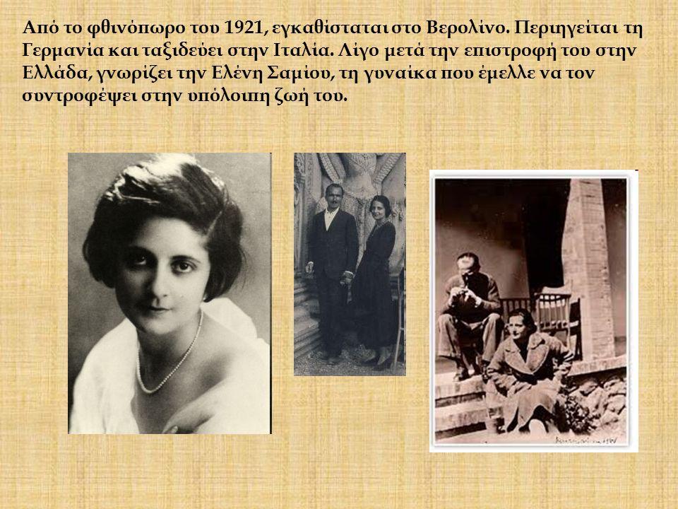 Από το φθινόπωρο του 1921, εγκαθίσταται στο Βερολίνο. Περιηγείται τη Γερμανία και ταξιδεύει στην Ιταλία. Λίγο μετά την επιστροφή του στην Ελλάδα, γνωρ