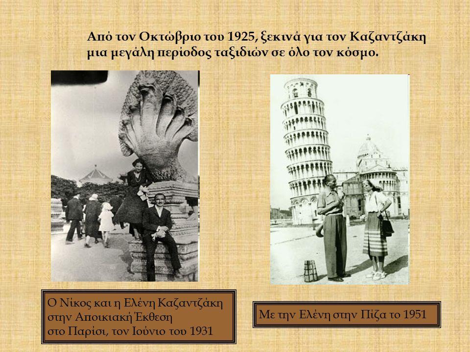 Από τον Οκτώβριο του 1925, ξεκινά για τον Καζαντζάκη μια μεγάλη περίοδος ταξιδιών σε όλο τον κόσμο. Με την Ελένη στην Πίζα το 1951 Ο Νίκος και η Ελένη